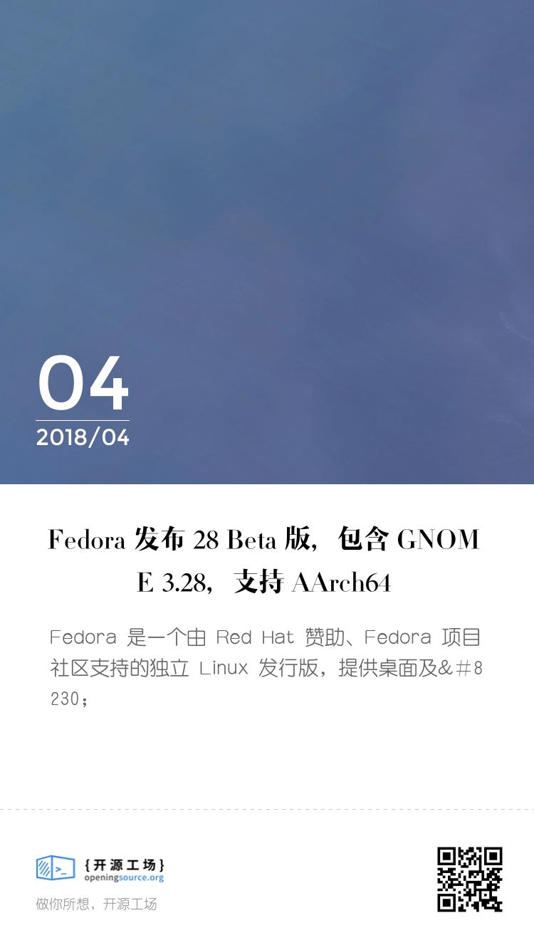 Fedora 发布 28 Beta 版,包含 GNOME 3.28,支持 AArch64 bigger封面