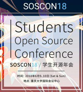 学生开源年会 SOSCON 启动招募志愿者
