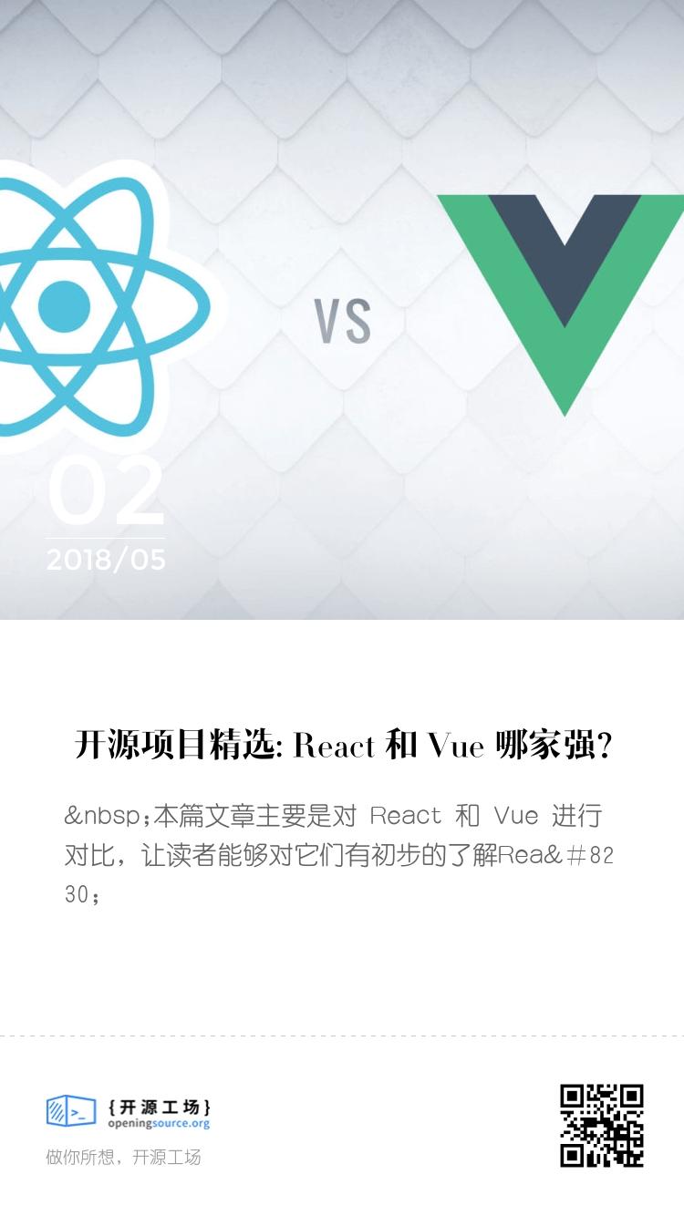 开源项目精选: React 和 Vue 哪家强? bigger封面