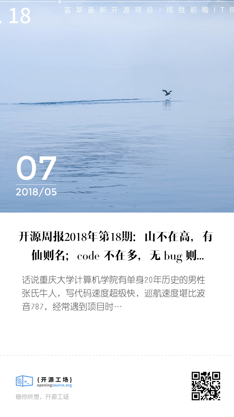 开源周报2018年第18期:山不在高,有仙则名;code 不在多,无 bug 则灵 bigger封面