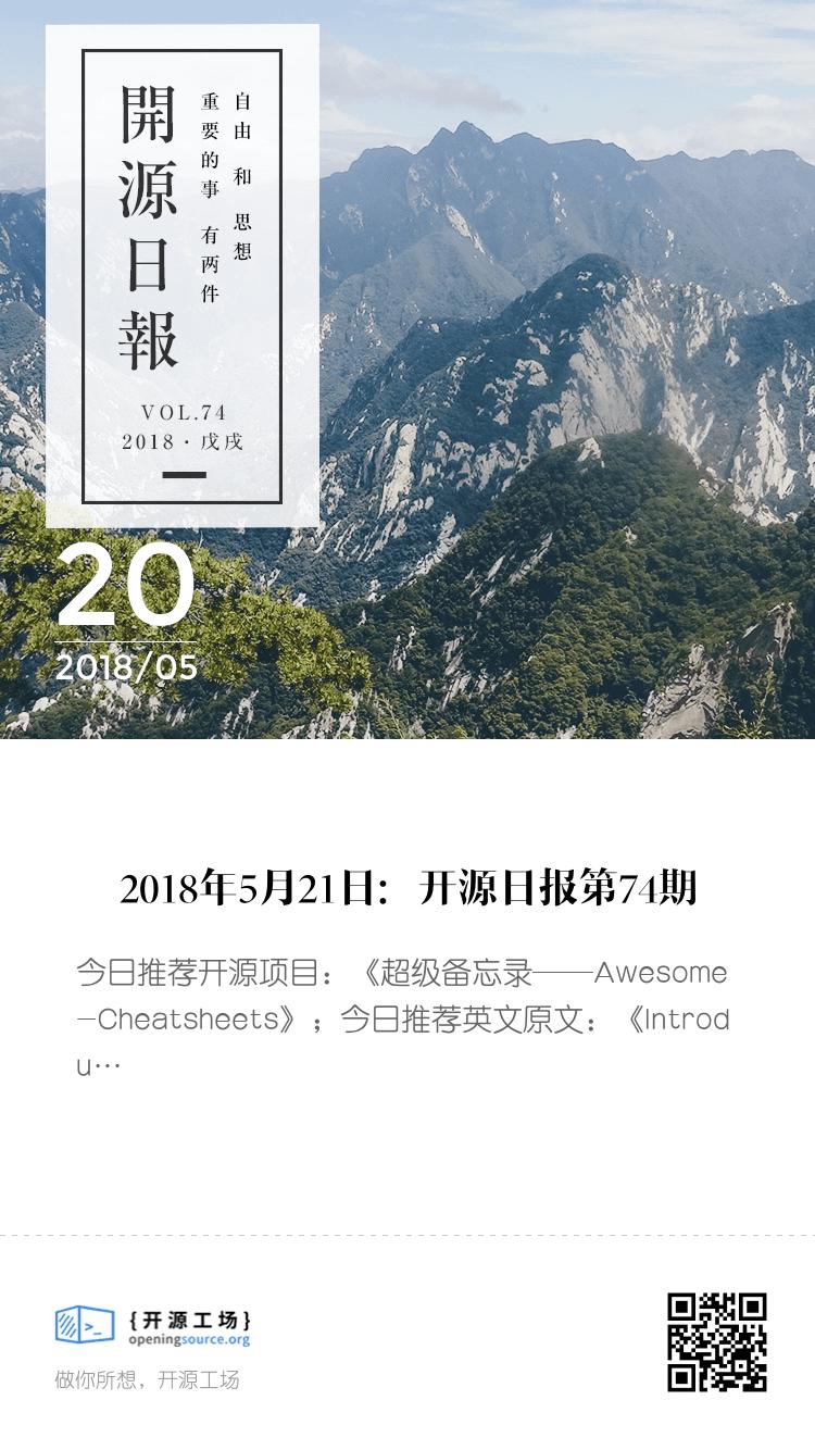 2018年5月21日:開源日報第74期 bigger封面