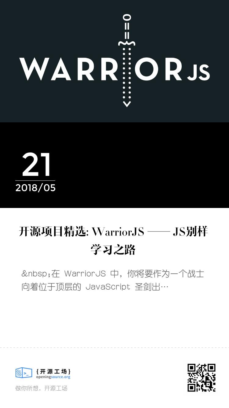 开源项目精选: WarriorJS —— JS别样学习之路 bigger封面