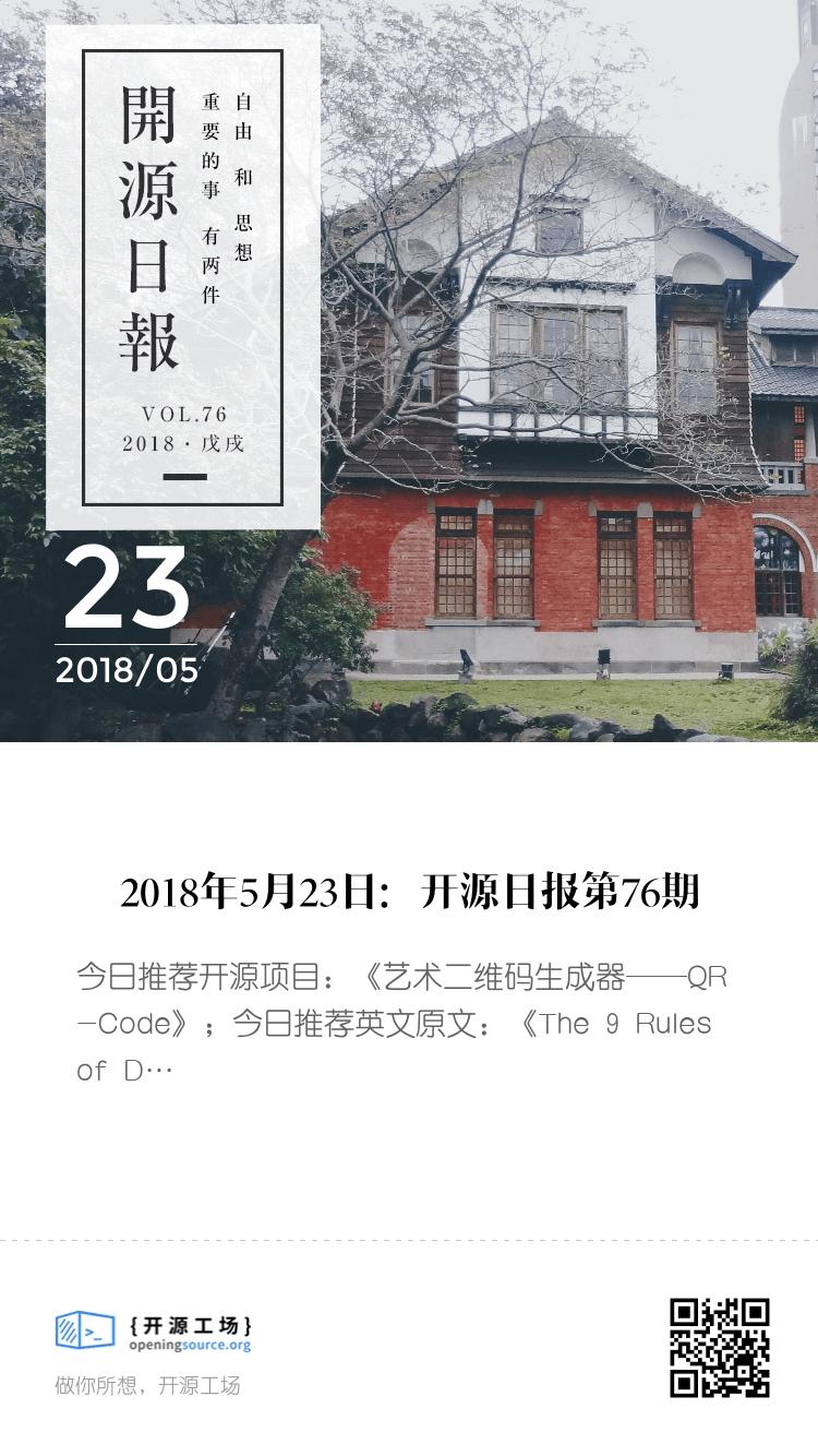 2018年5月23日:開源日報第76期 bigger封面