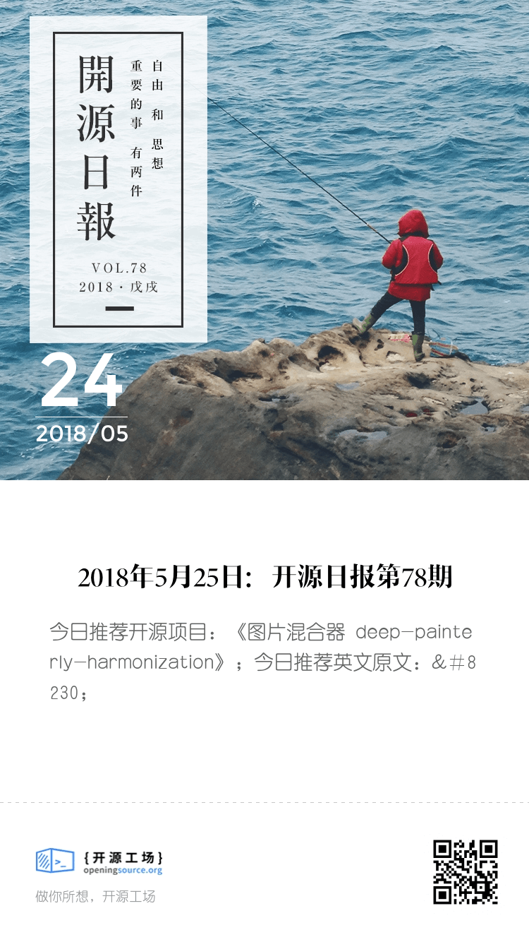 2018年5月25日:开源日报第78期 bigger封面