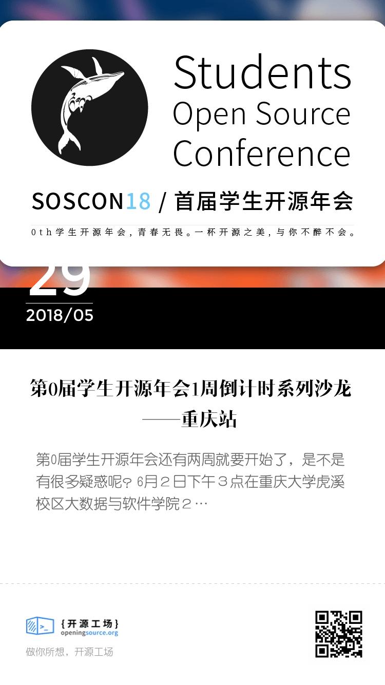 第0届学生开源年会1周倒计时系列沙龙——重庆站 bigger封面