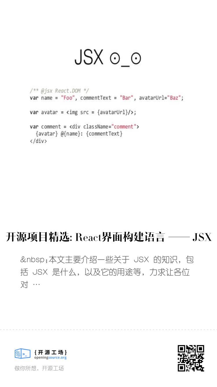 開源項目精選: React界面構建語言 —— JSX bigger封面