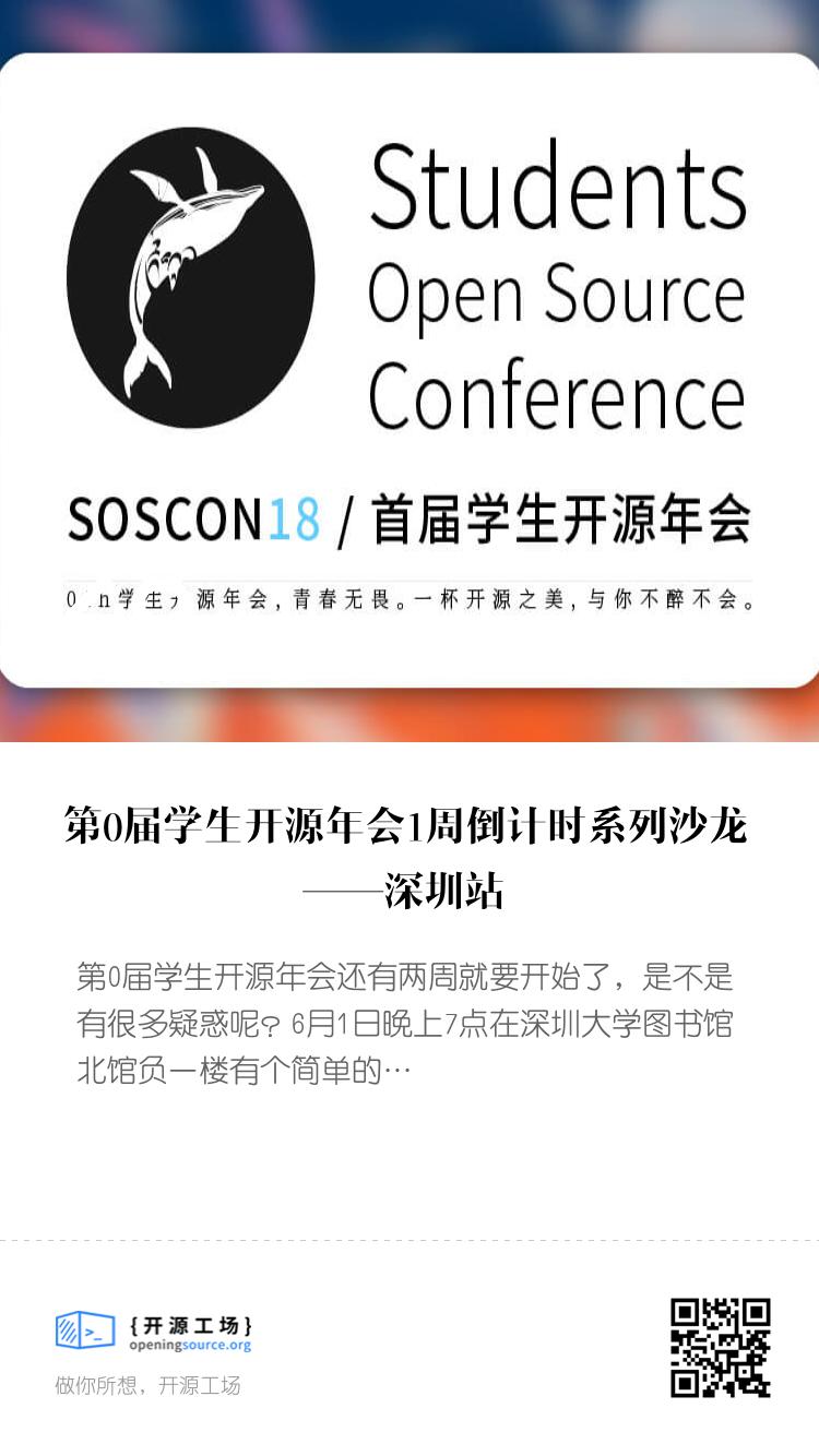 第0屆學生開源年會1周倒計時系列沙龍——深圳站 bigger封面