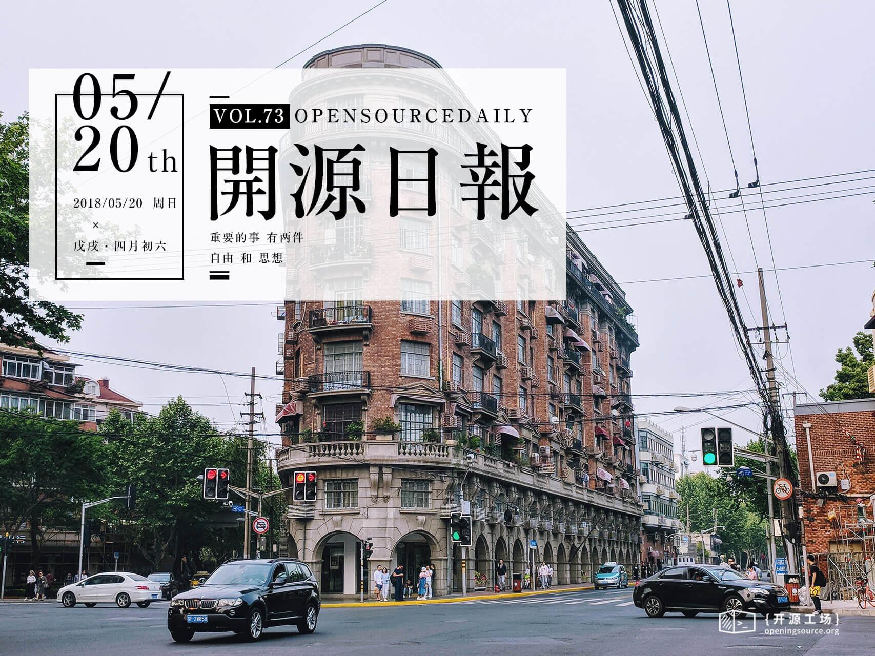 2018年5月20日:開源日報第73期