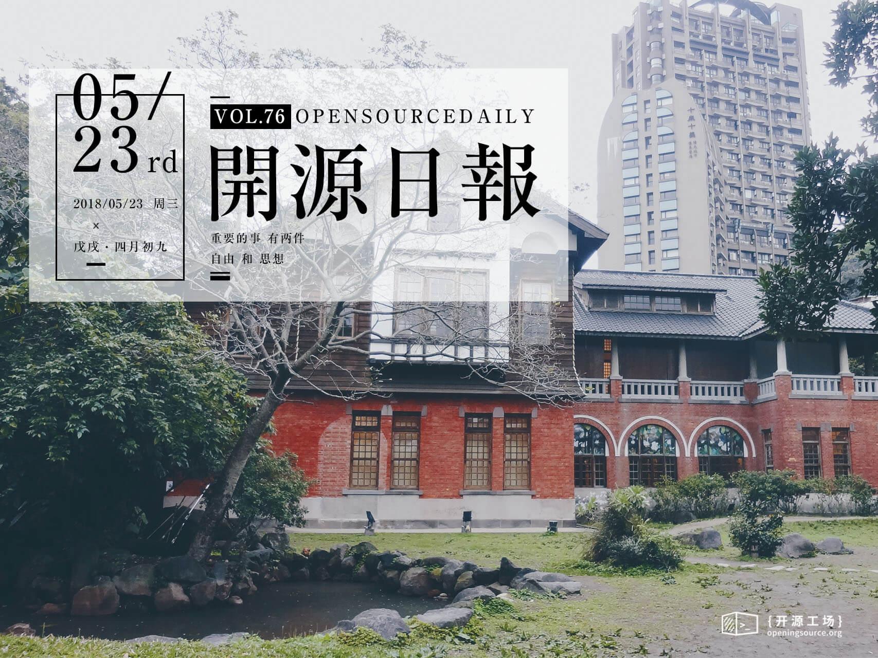 2018年5月23日:開源日報第76期