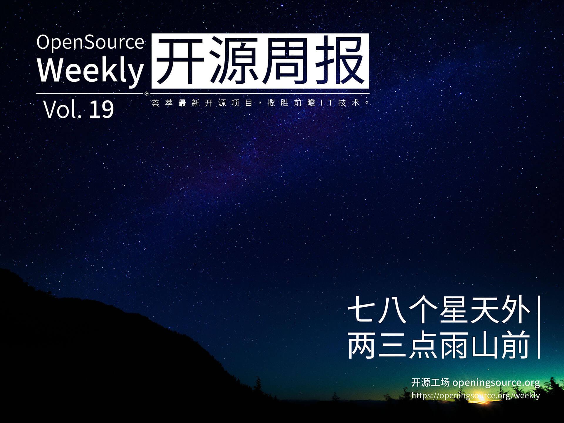开源周报第19期:七八个星天外,两三点雨山前