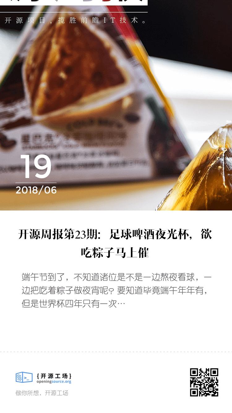 开源周报第23期:足球啤酒夜光杯,欲吃粽子马上催 bigger封面