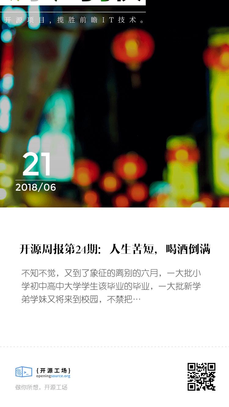开源周报第24期:人生苦短,喝酒倒满 bigger封面