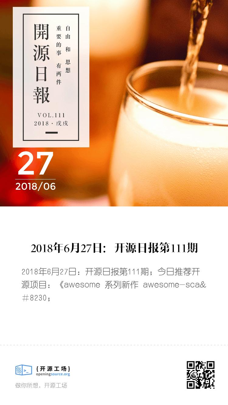 2018年6月27日:开源日报第111期 bigger封面