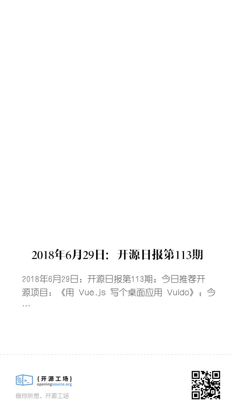 2018年6月29日:开源日报第113期 bigger封面