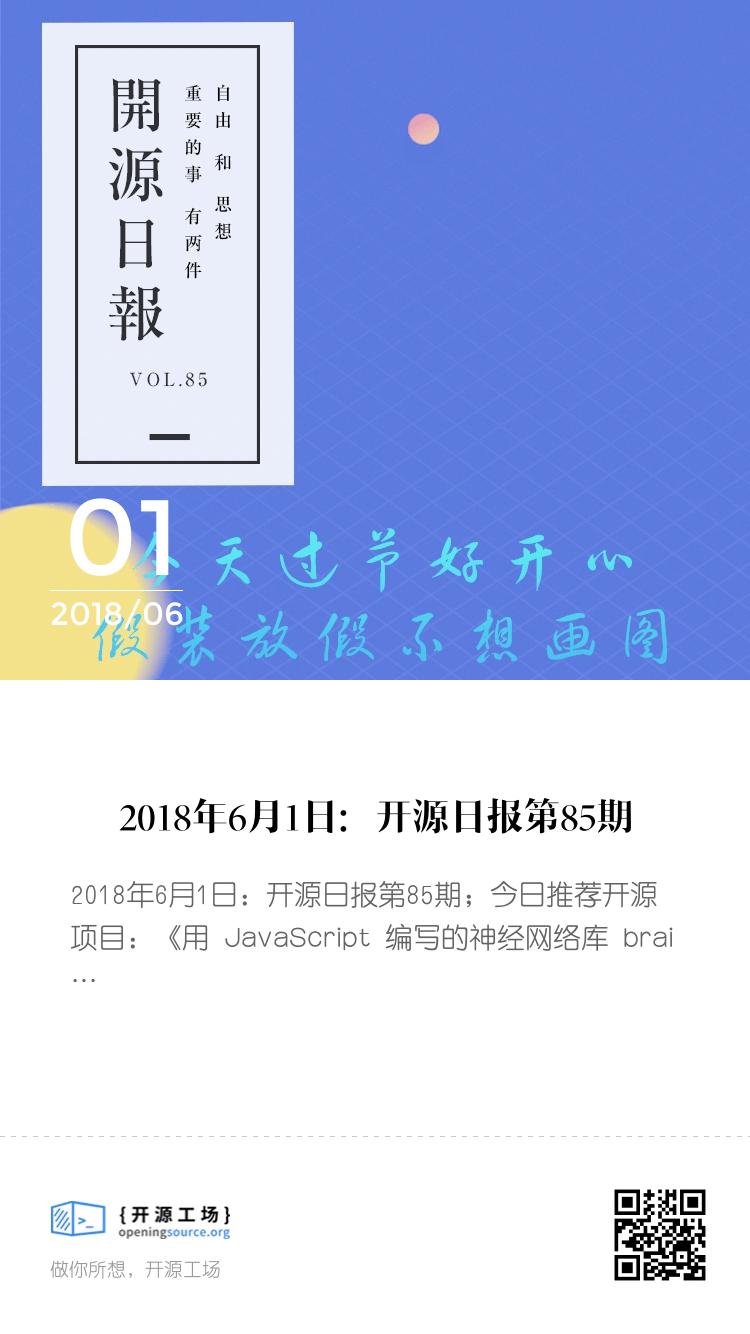 2018年6月1日:开源日报第85期 bigger封面