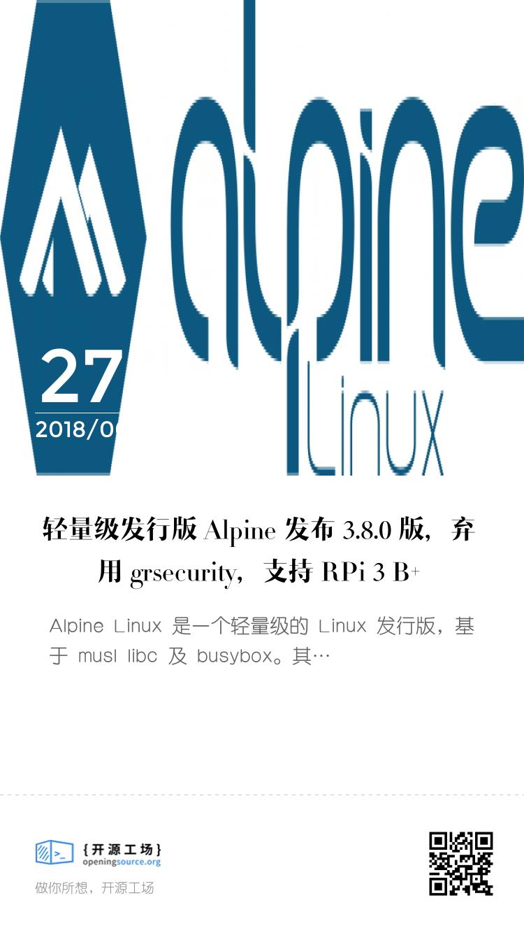 轻量级发行版 Alpine 发布 3.8.0 版,弃用 grsecurity,支持 RPi 3 B+ bigger封面