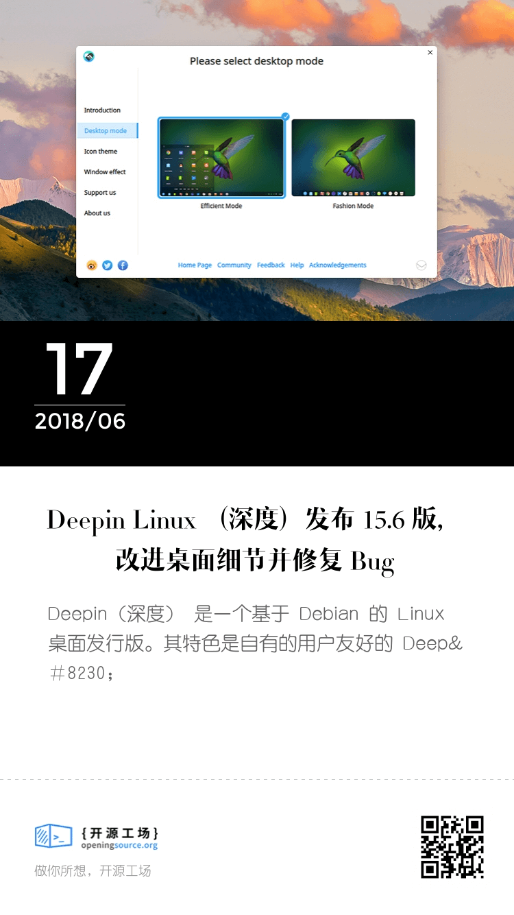 Deepin Linux (深度)发布 15.6 版,改进桌面细节并修复 Bug bigger封面