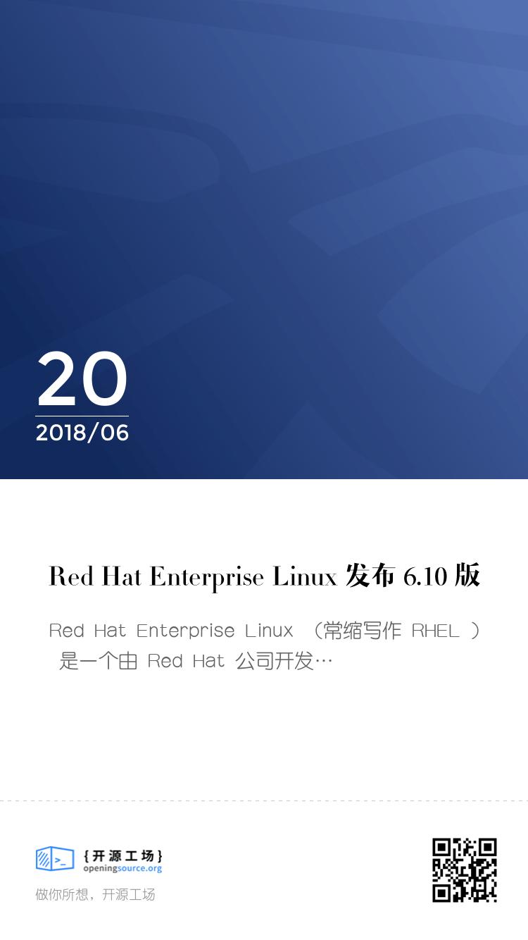 Red Hat Enterprise Linux 發布 6.10 版 bigger封面