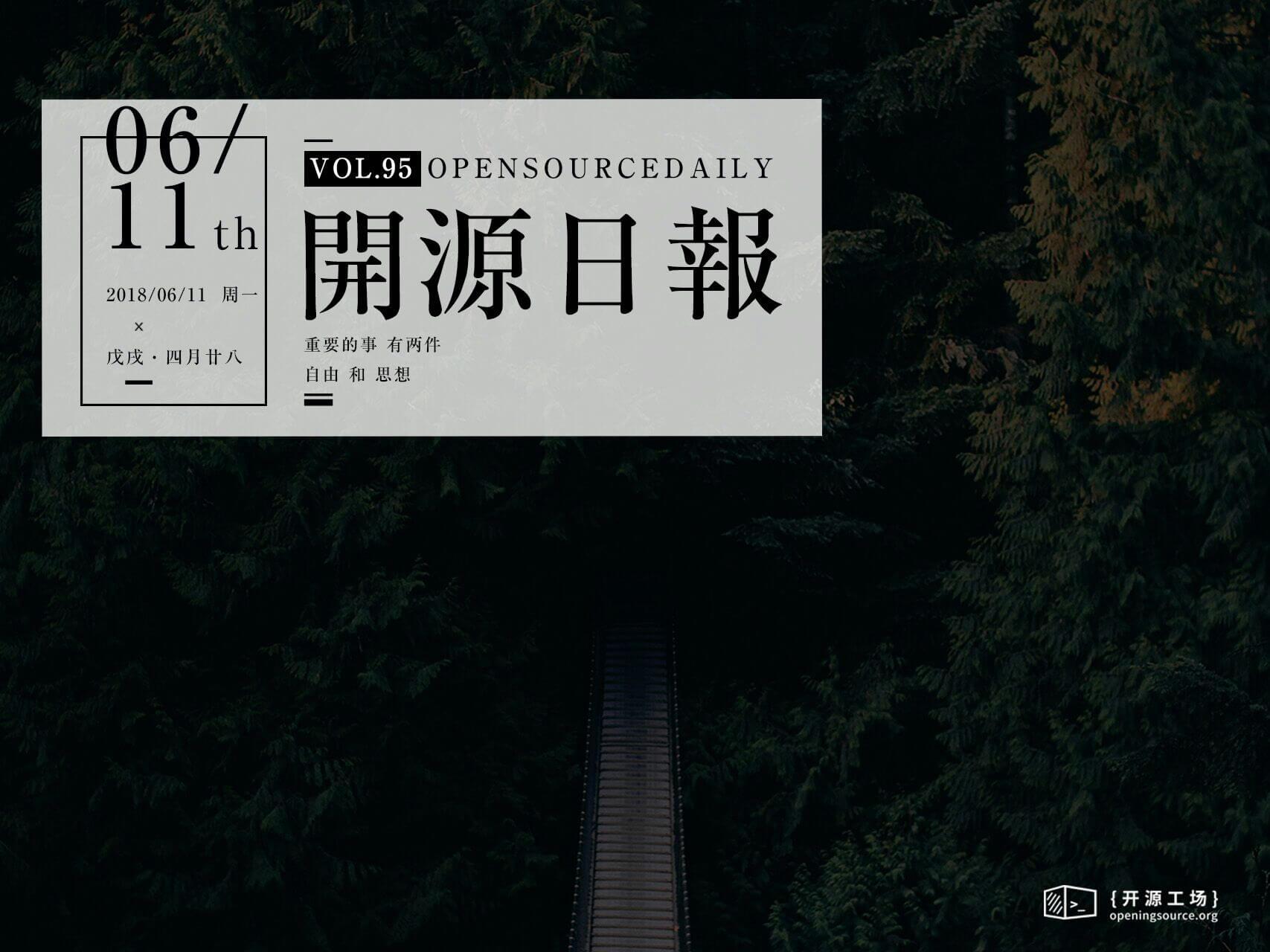 2018年6月11日:开源日报第95期