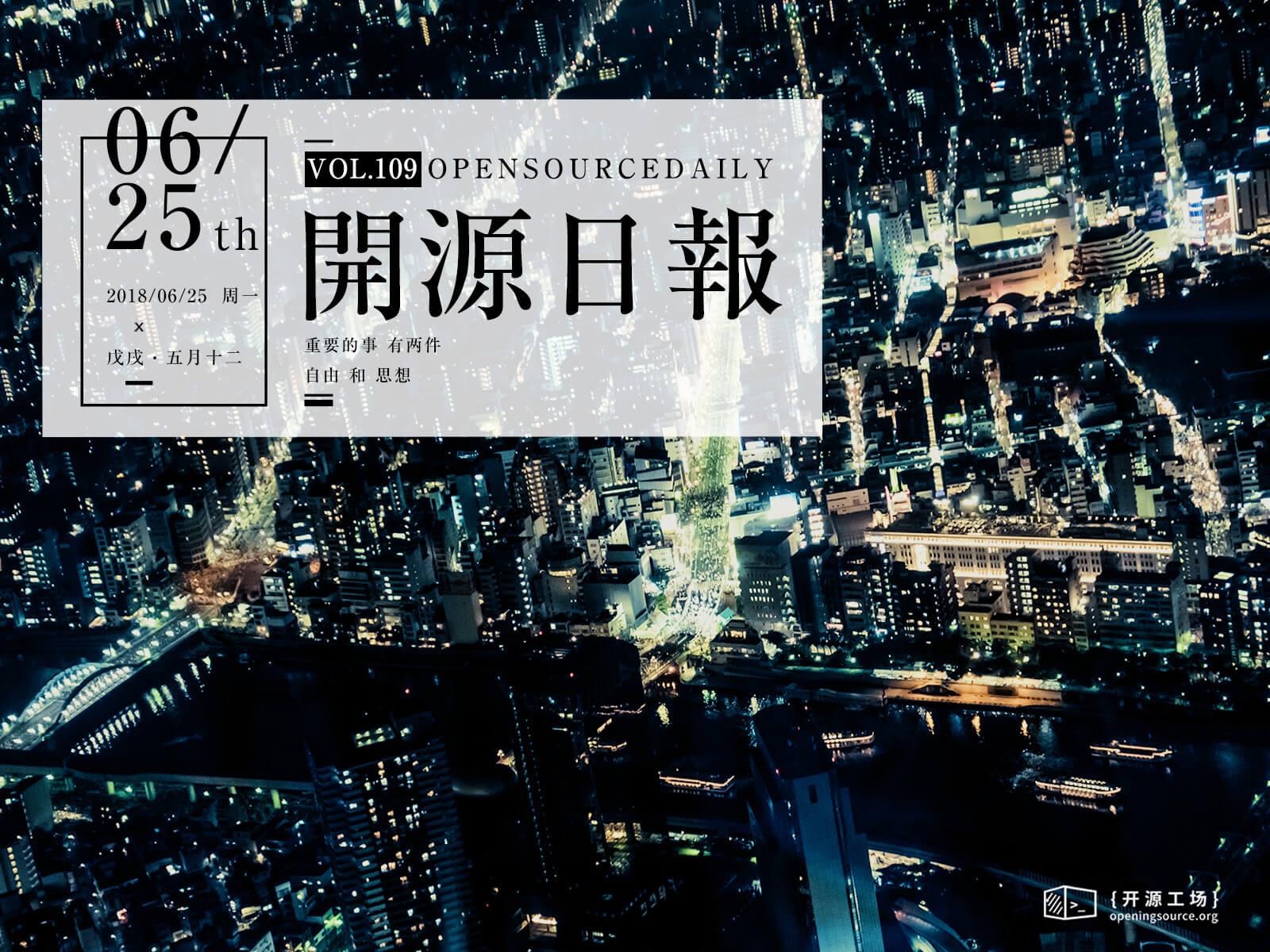 2018年6月25日:开源日报第109期