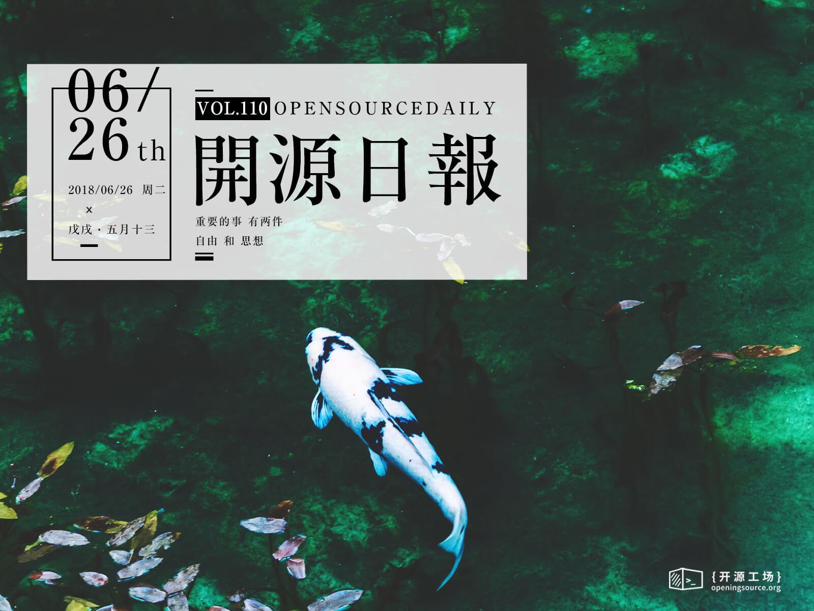 2018年6月26日:开源日报第110期