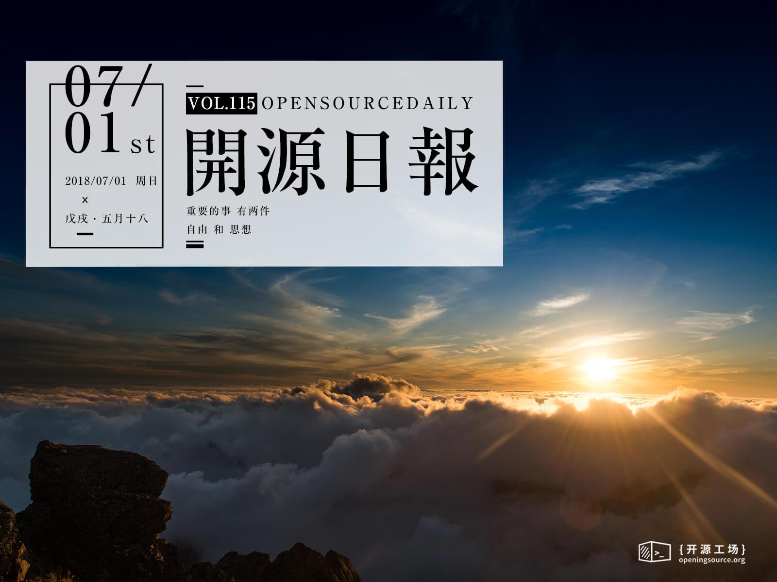 2018年7月1日:开源日报第115期