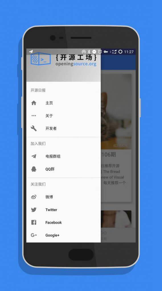 开源日报 App 发布,欢迎下载使用,每天十分钟,保持学习的好习惯