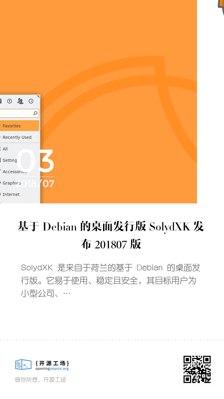 基于 Debian 的桌面发行版 SolydXK 发布 201807 版 bigger封面