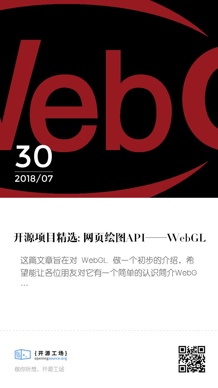 開源項目精選: 網頁繪圖API——WebGL bigger封面