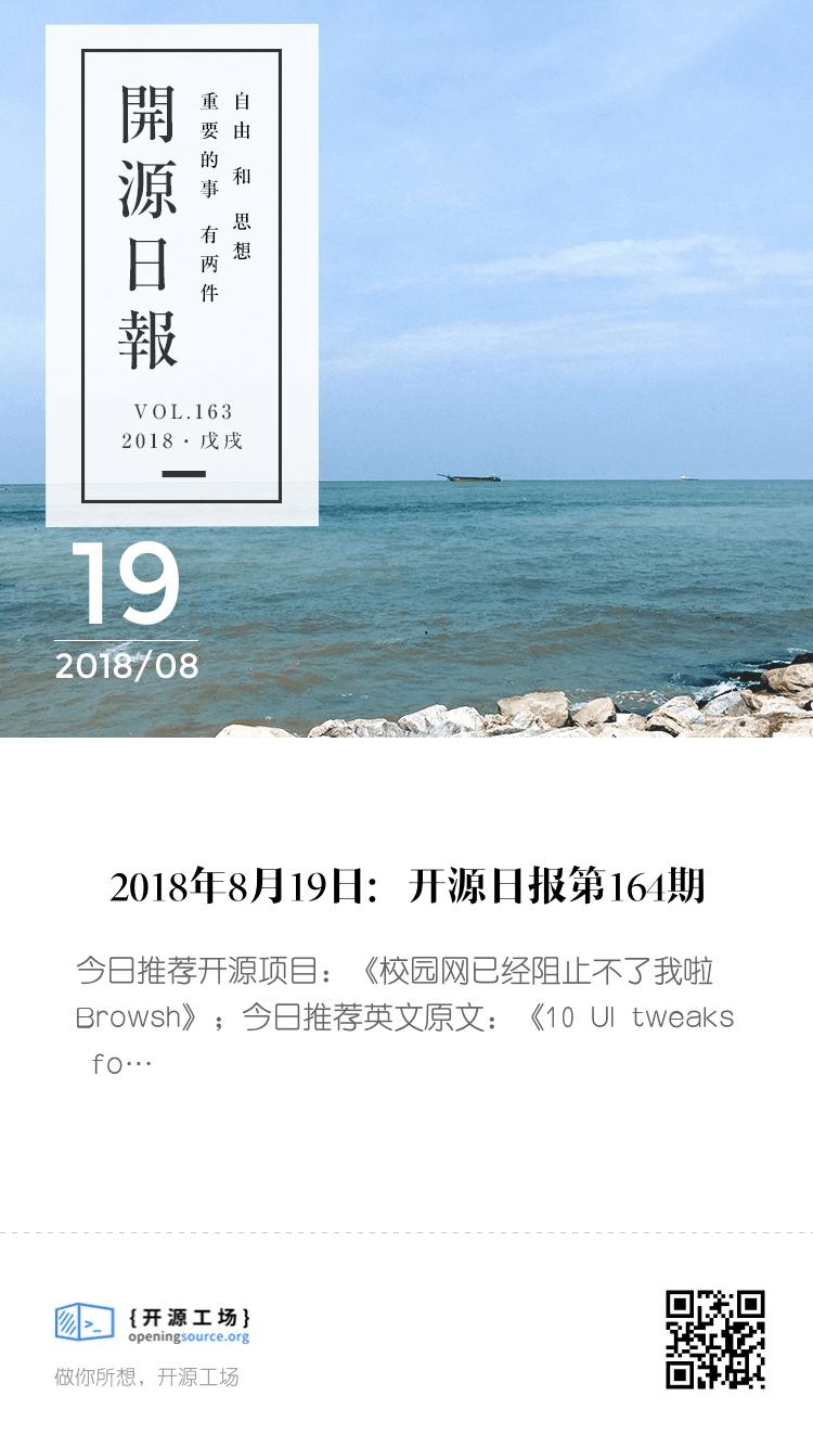 2018年8月19日:开源日报第164期 bigger封面