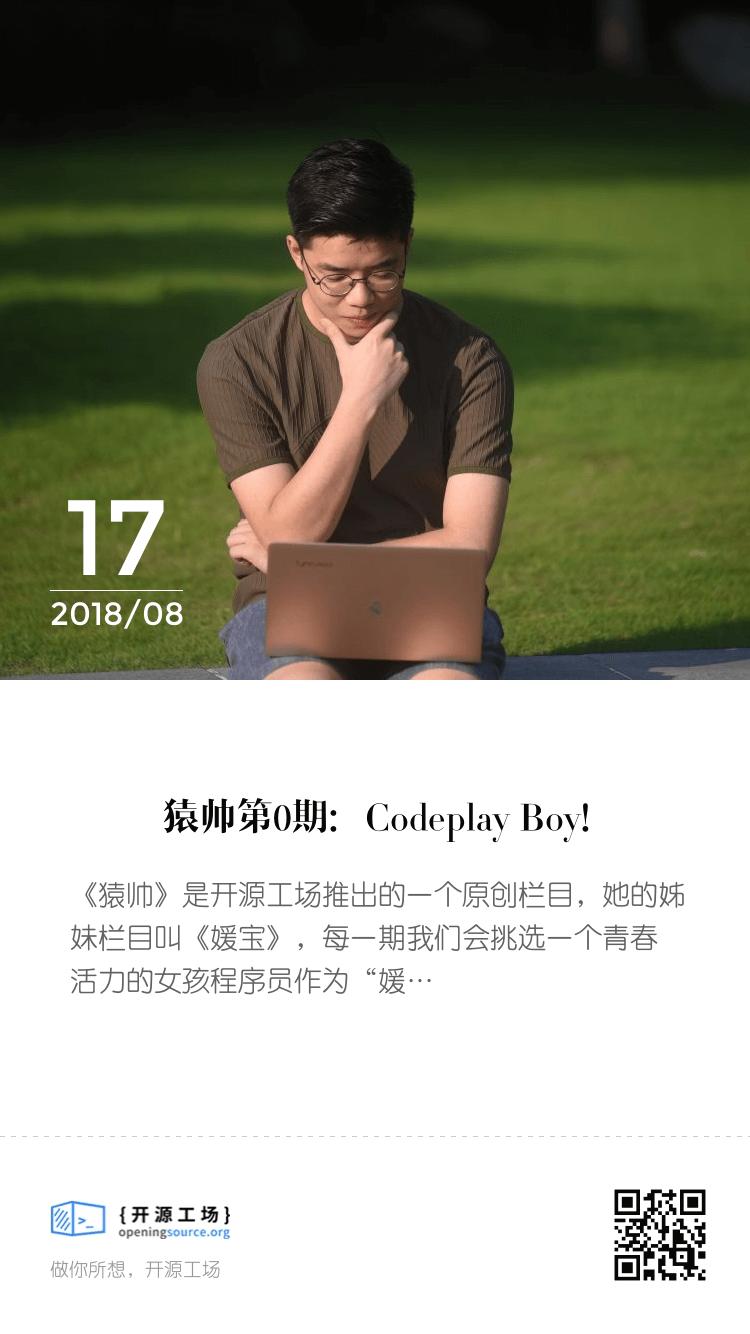 猿帅第0期:Codeplay Boy! bigger封面