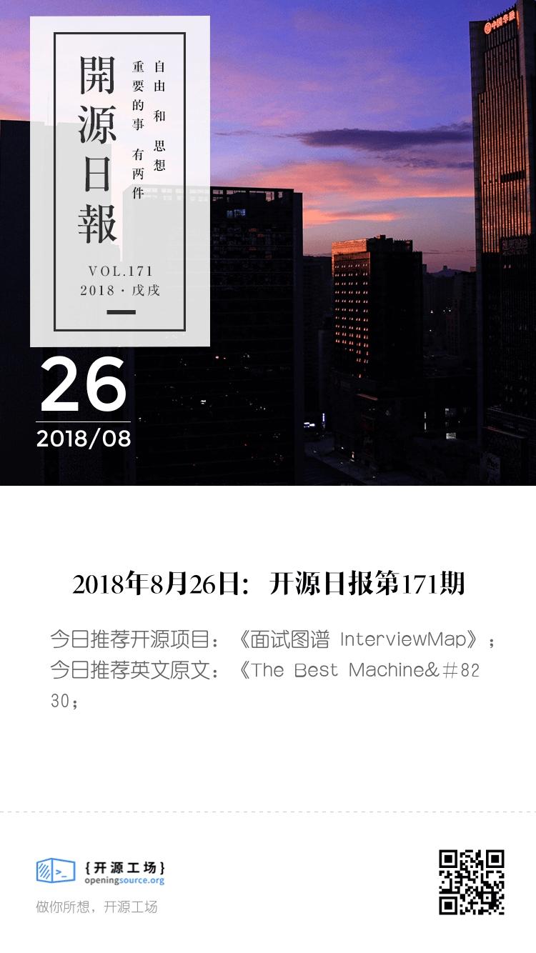 2018年8月26日:开源日报第171期 bigger封面