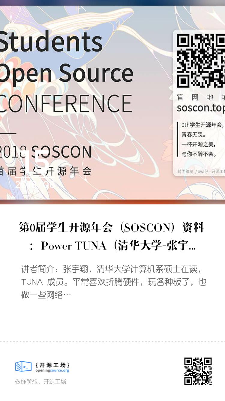 第0屆學生開源年會(SOSCON)資料:Power TUNA(清華大學-張宇翔) bigger封面