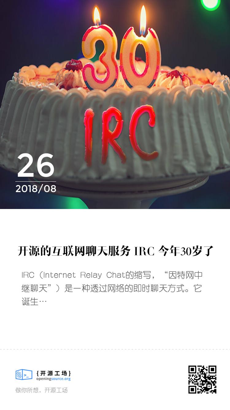 開源的互聯網聊天服務 IRC 今年30歲了 bigger封面