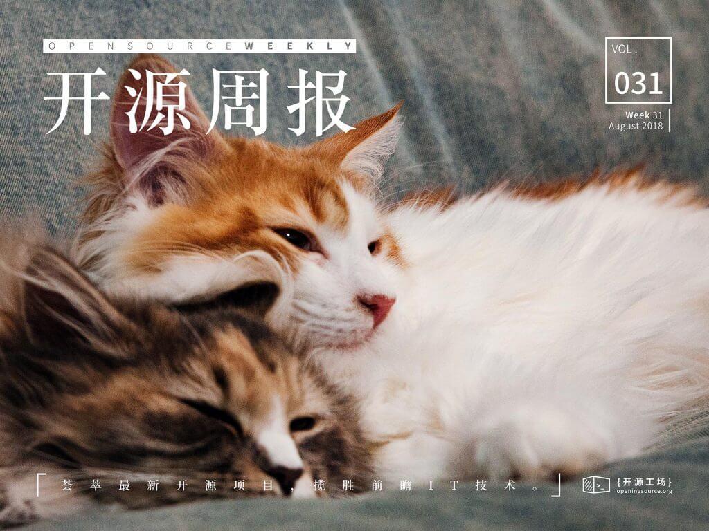 开源周报第31期:朝慵午倦谁相伴,猫咪空调电脑房