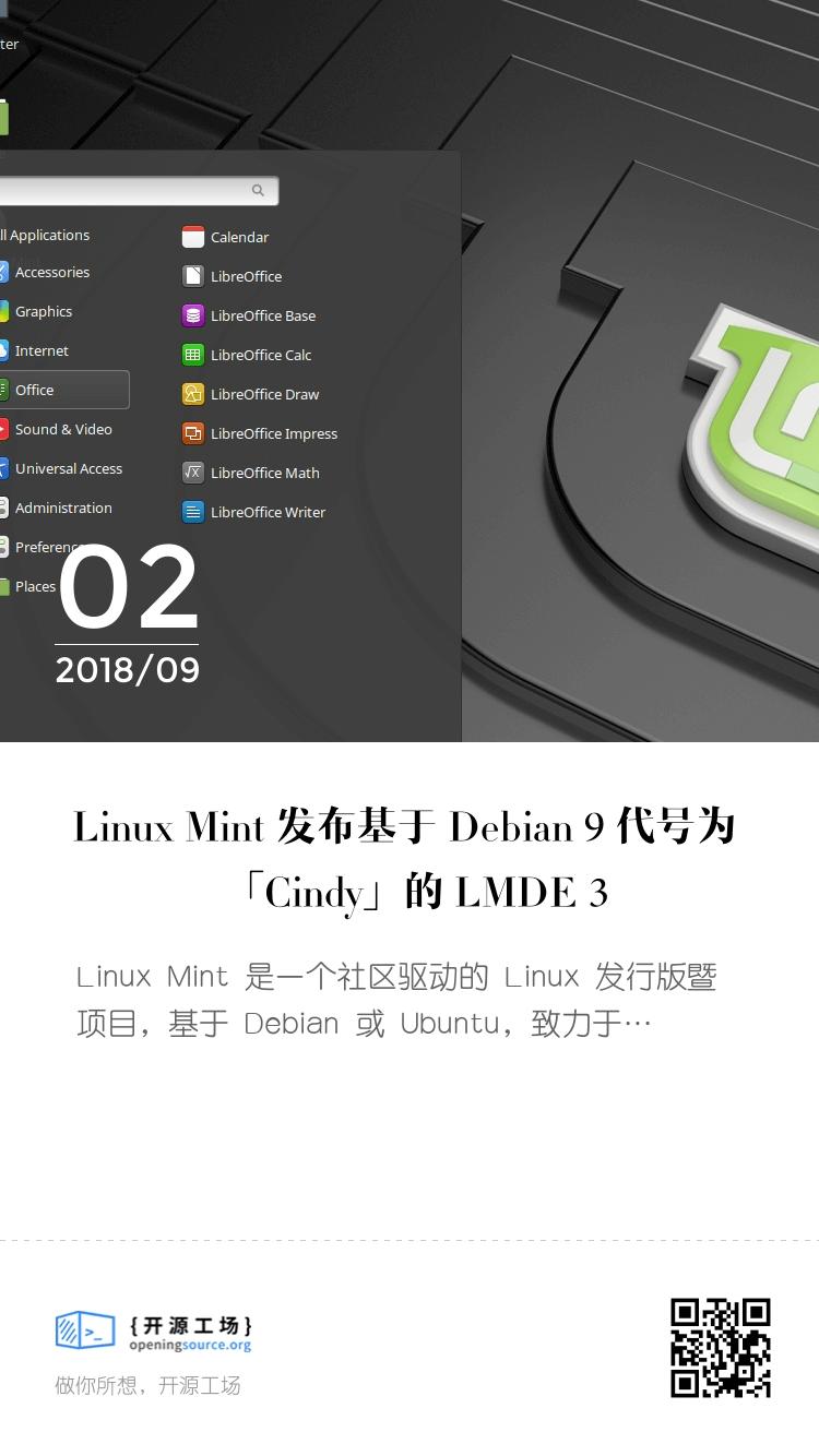 Linux Mint 发布基于 Debian 9 代号为「Cindy」的 LMDE 3 bigger封面