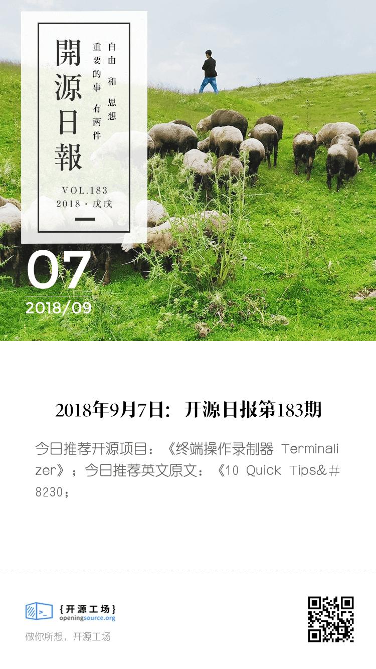 2018年9月7日:开源日报第183期 bigger封面