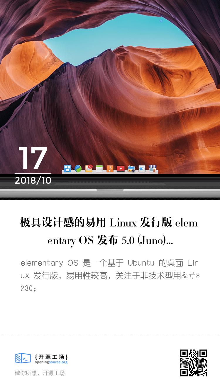 極具設計感的易用 Linux 發行版 elementary OS 發布 5.0 (Juno) bigger封面