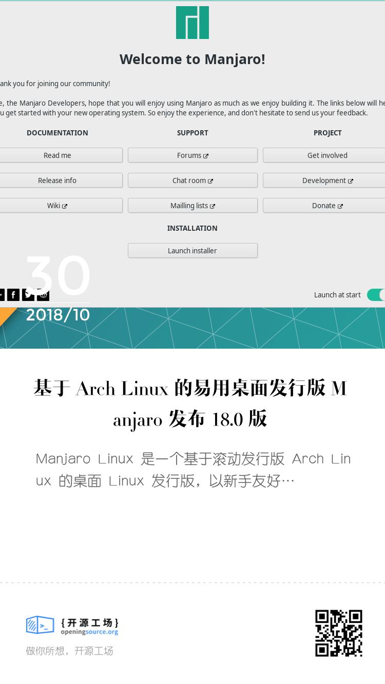 基於 Arch Linux 的易用桌面發行版 Manjaro 發布 18.0 版 bigger封面