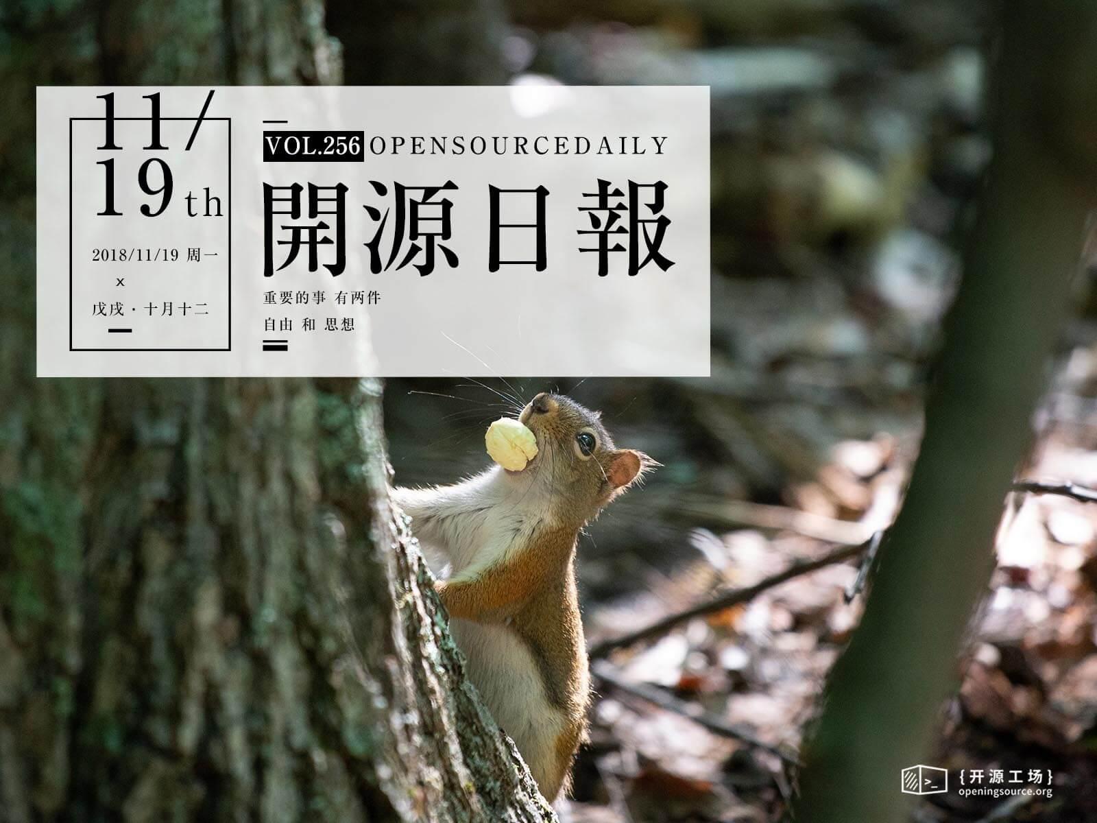 2018年11月19日:開源日報第256期