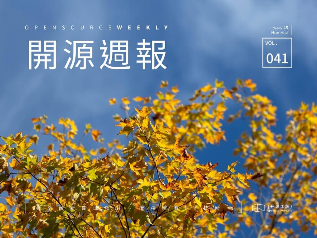 开源周报第41期:梧桐落,又还秋色,又还寂寞