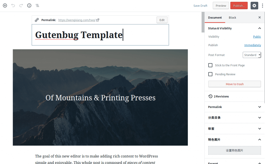WordPress 5.0 正式发布,千呼万唤,编辑器换主题换