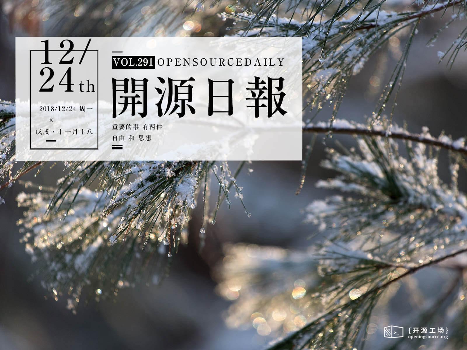 2018年12月24日:開源日報第291期