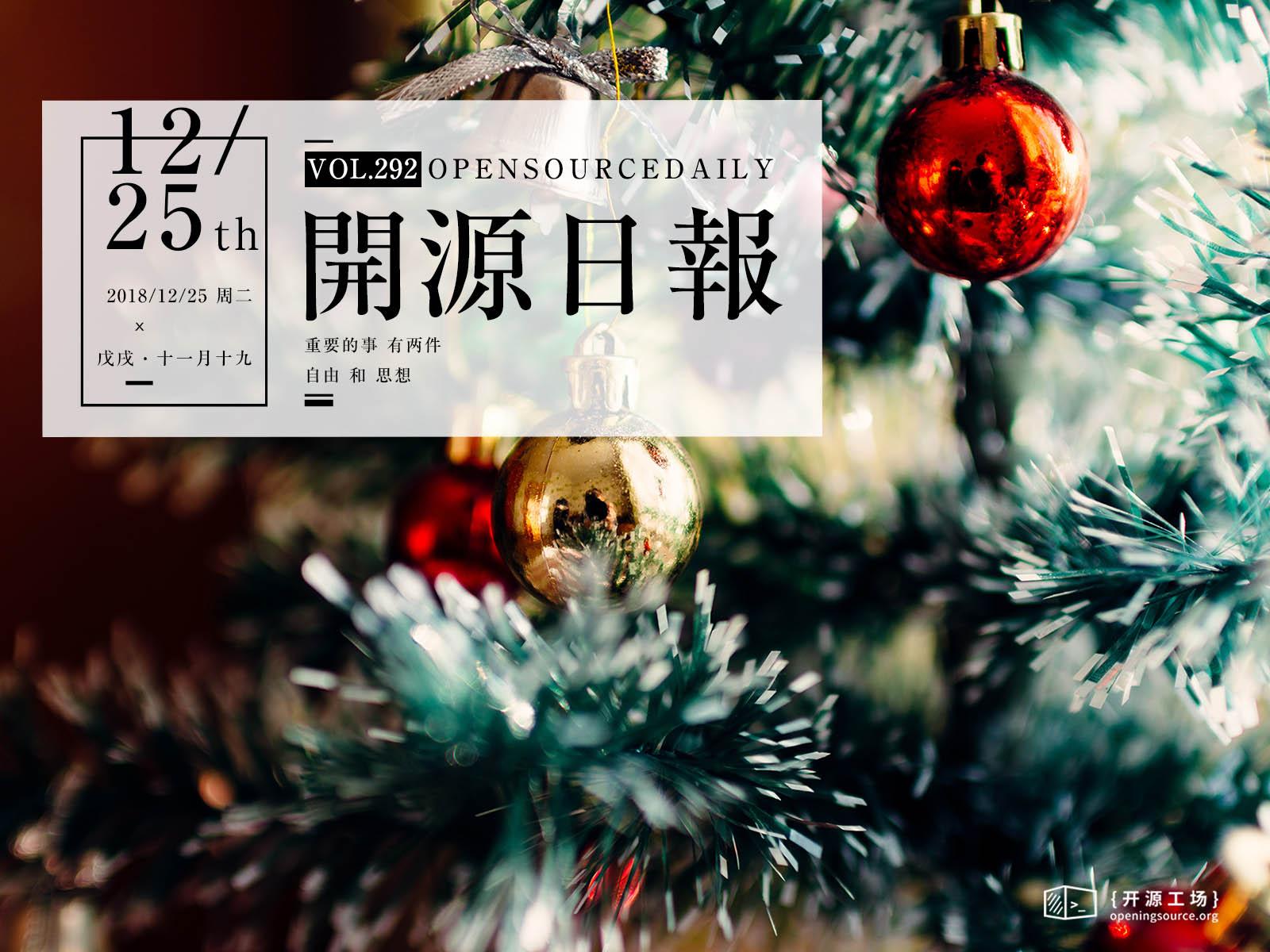 2018年12月25日:開源日報第292期