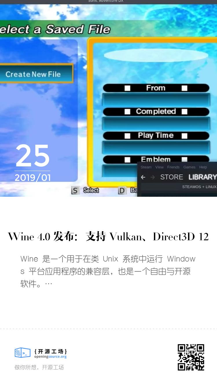 Wine 4.0 發布:支持 Vulkan、Direct3D 12 bigger封面