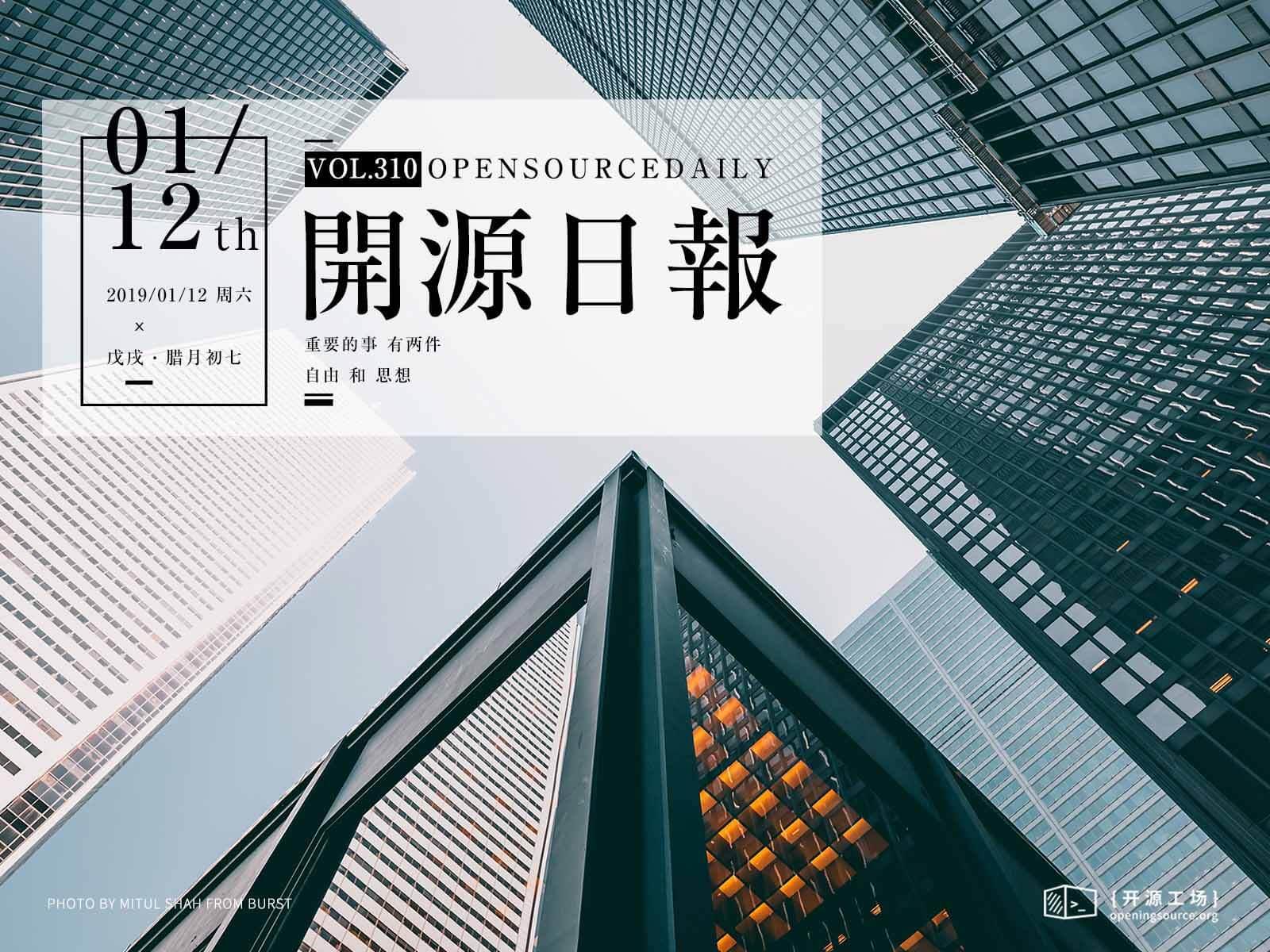 2019年1月12日:开源日报第310期