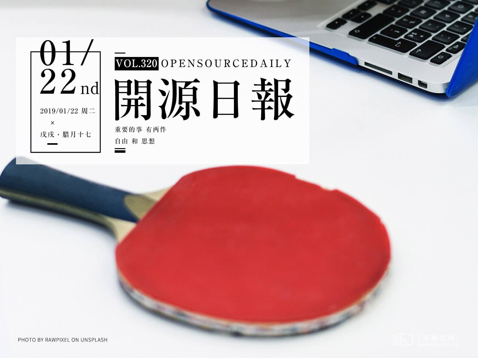 2019年1月22日:开源日报第320期