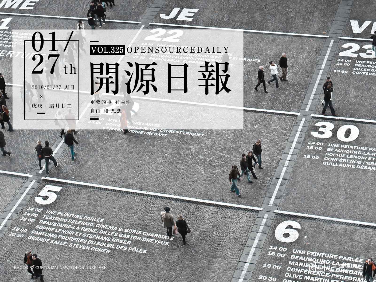 2019年1月27日:开源日报第325期