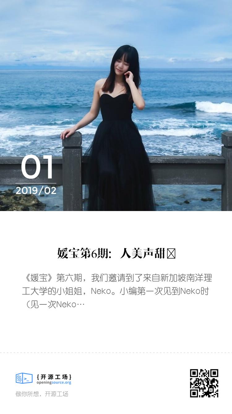 媛寶第6期:人美聲甜~ bigger封面