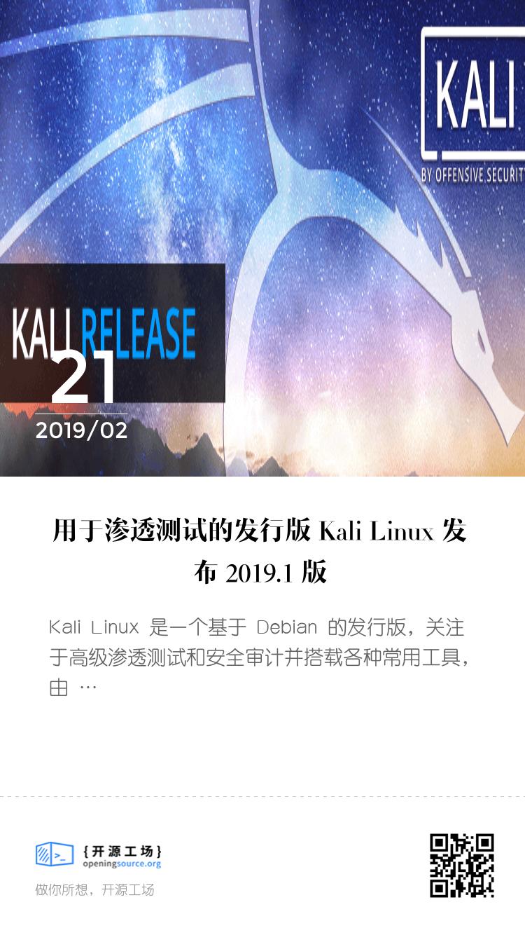 用於滲透測試的發行版 Kali Linux 發布 2019.1 版 bigger封面